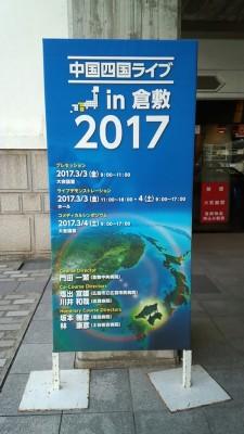 倉敷ライブ2017