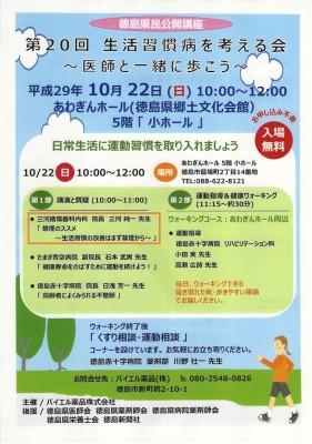 H29.10.22講演会