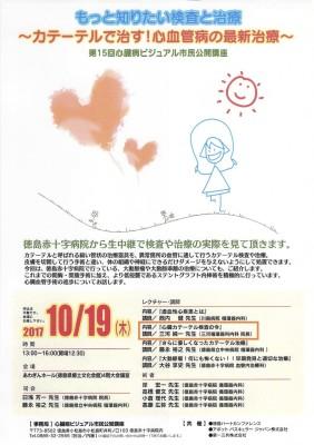 H29.10.19講演会