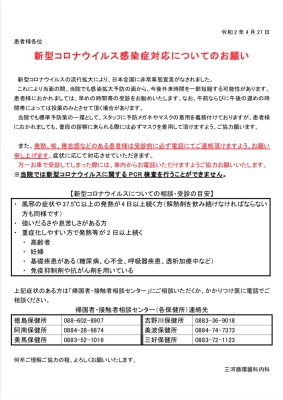 新型コロナ感染症お願い(R2.4.27)
